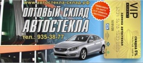 https://vk.com/avtosteklo_spb_zamena